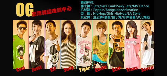 OG国际舞蹈培训中心最新队员海报