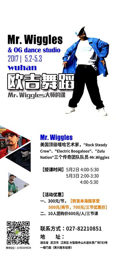 【欧吉舞蹈】5月2/3日武汉Mr.Wiggles授课