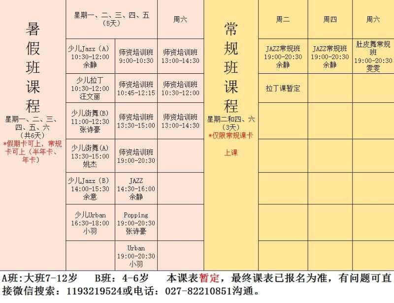 【欧吉舞蹈】2017年暑假班课程安排(暂定)