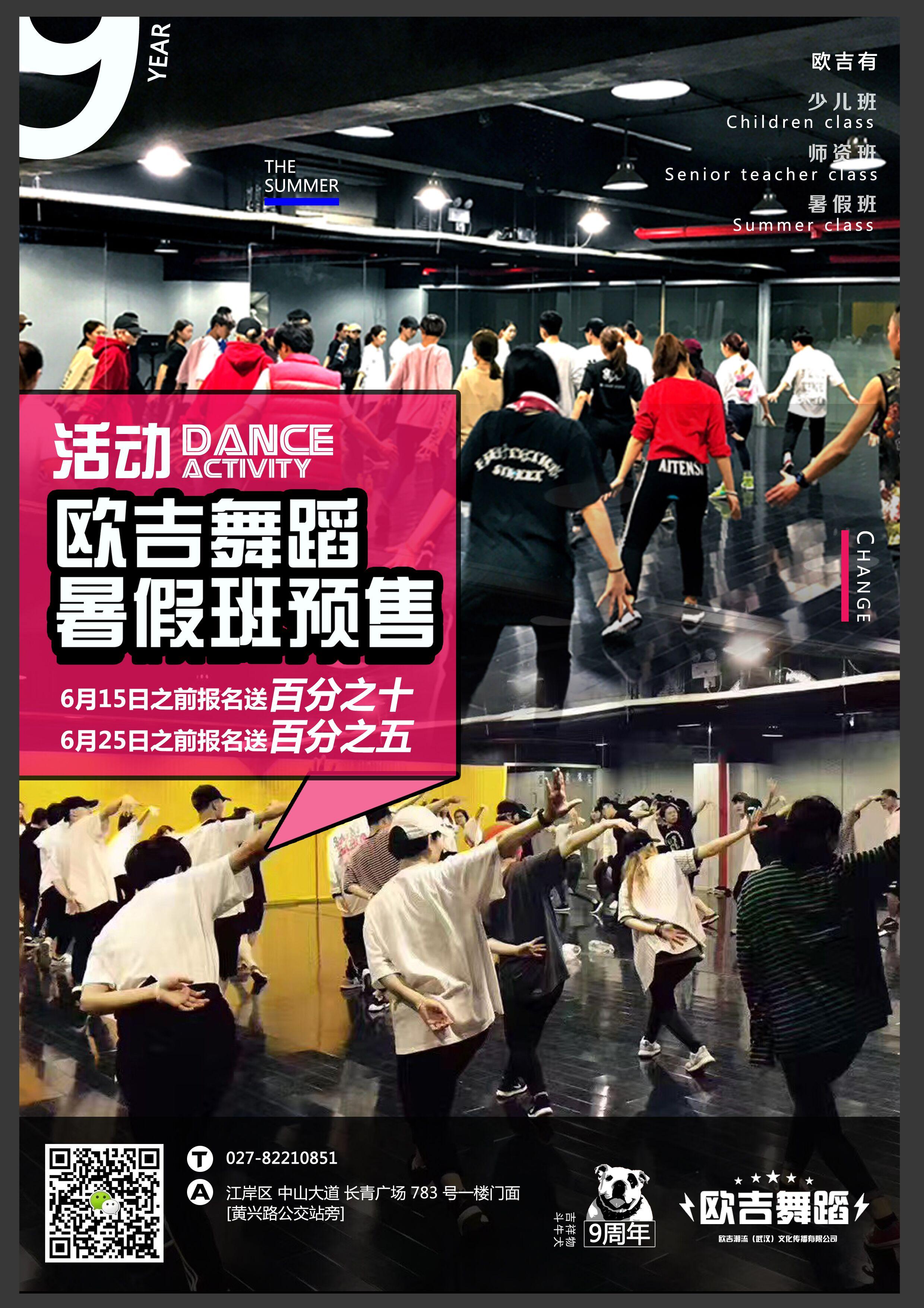 【欧吉舞蹈】2017年暑假班招生简章