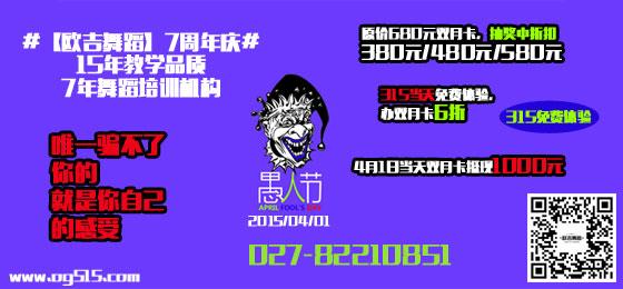 【欧吉舞蹈】#愚人节不愚人#学舞蹈最低5.6折