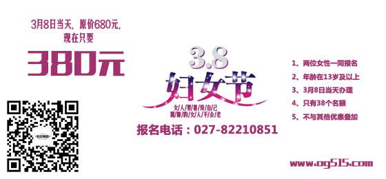 【欧吉舞蹈】三八妇女节学舞蹈380元超值优惠
