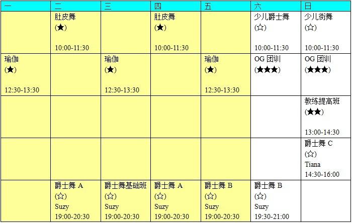 OG舞蹈培训中心-2011年常规班-A教室课表