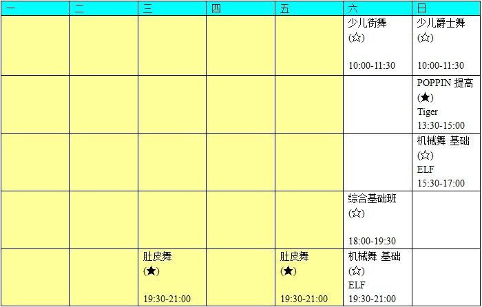 OG舞蹈培训中心-2011年常规班-B教室课表