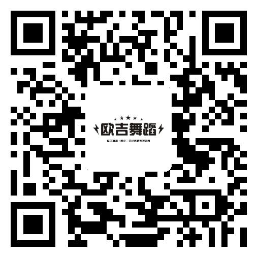 【欧吉舞蹈】微博二维码