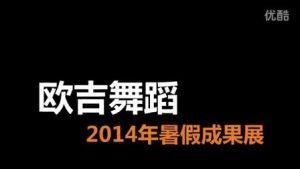 【欧吉舞蹈】2014年暑假成果展-江汉路ATM大屏幕前快闪活动-回归街头