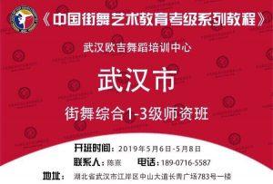 【欧吉舞蹈】2019年5月街舞师资考级开始全省报名