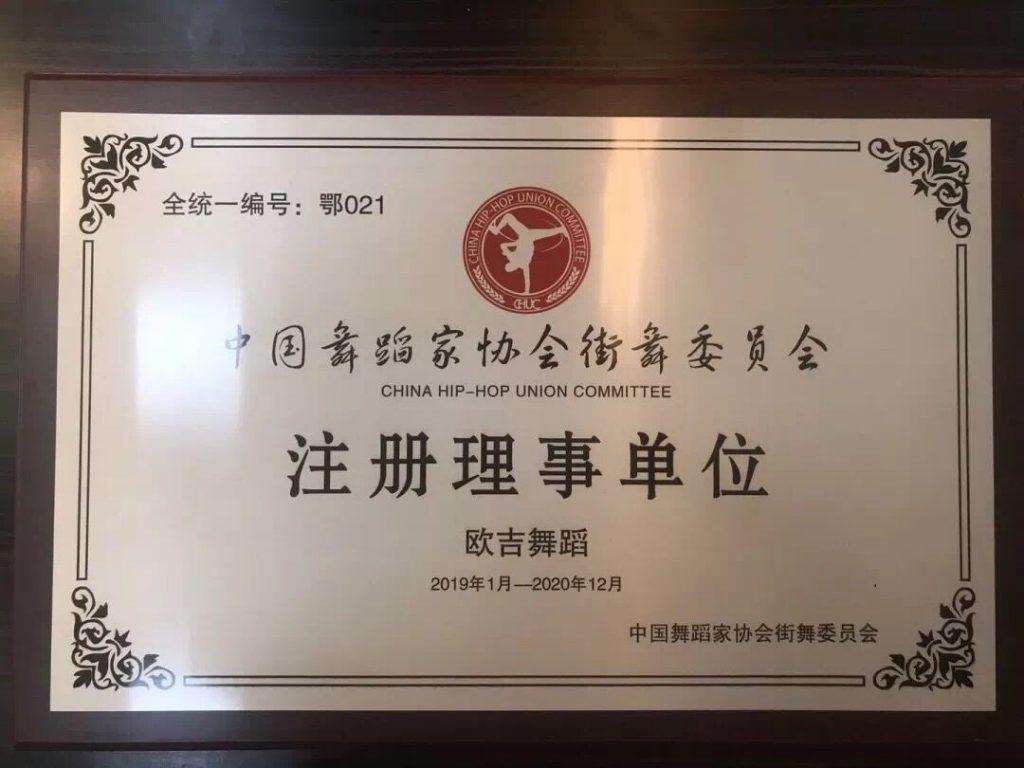 【欧吉舞蹈】中国舞蹈家协会街舞委员会理事单位