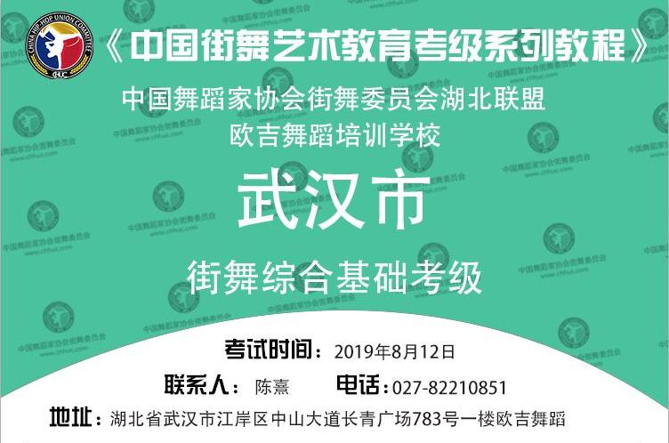 【欧吉舞蹈】2019年8月少儿街舞考级开始全省报名