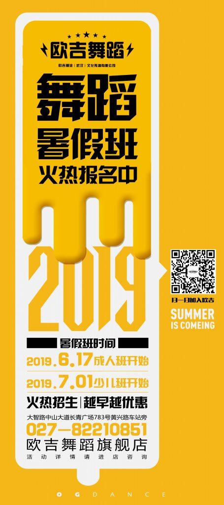 【欧吉舞蹈】2019年暑假班海报