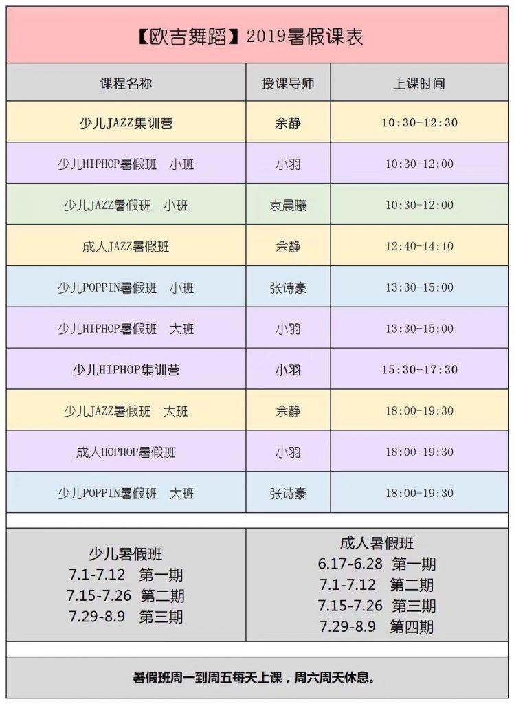 【欧吉舞蹈】2019年暑假班课表