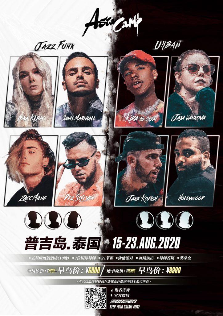AsiaCamp2020
