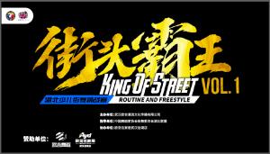 【街头霸王Vol.1】湖北少儿街舞挑战赛-2019年12月22日